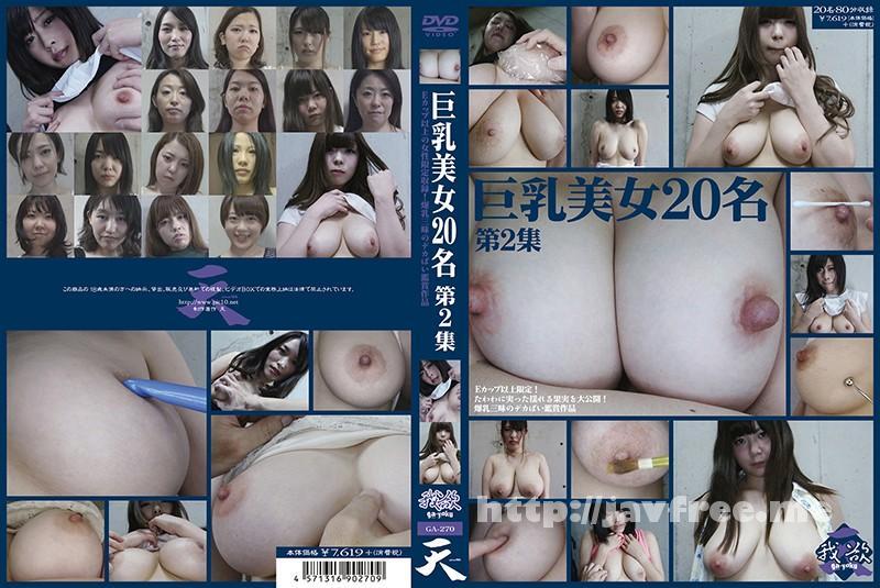 [GA 270] 巨乳美女20名 第2集 GA