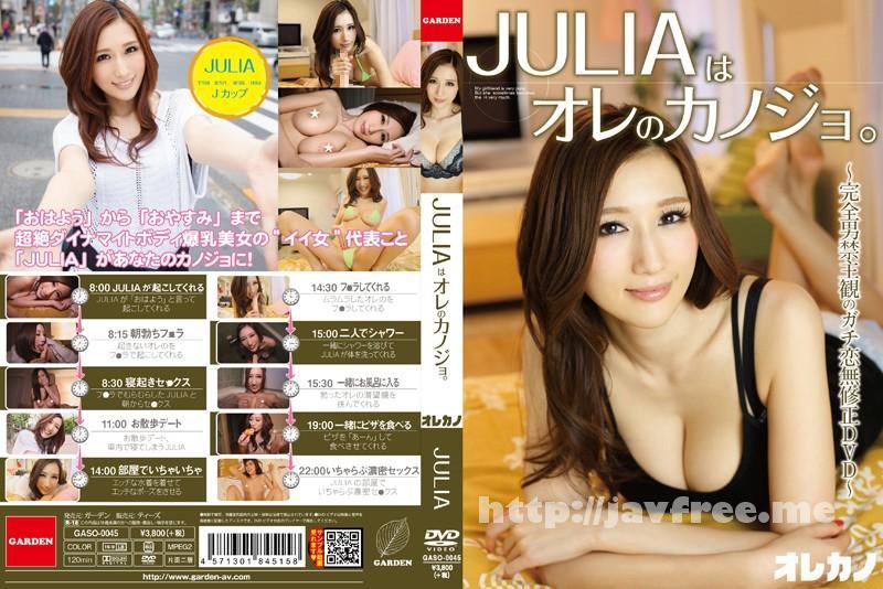 [GASO 0045] JULIAはオレのカノジョ。 Julia GASO