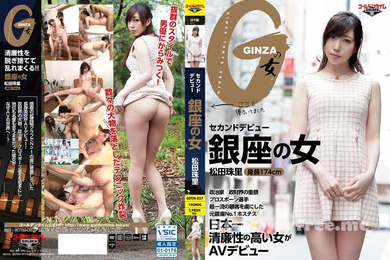 [GDTM 057] セカンドデビュー 銀座の女 松田珠里 GDTM
