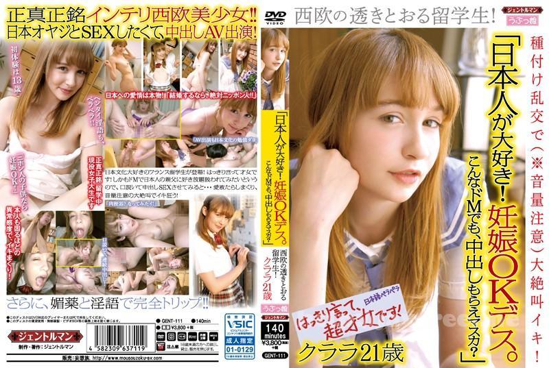 [GENT-111] 「日本人が大好き! 妊娠OKデス。こんなドMでも、中出しもらえマスカ?」西欧の透きとおる留学生! 種付け乱交で(※音量注意)大絶叫イキ! クララ21歳