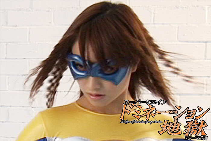 [GEXP 44] Super Heroine Domination Hell   X Woman 加瀬あゆむ GEXP Ayumu Kase