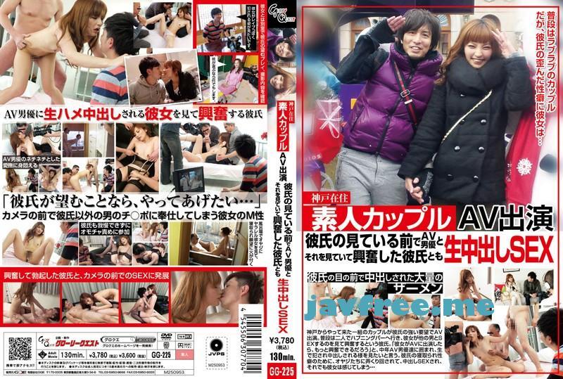[GG 225] 神戸在住素人カップルAV出演 彼氏の見ている前でAV男優と生中出しSEX それを見ていて興奮した彼氏とも生中出しSEX GG