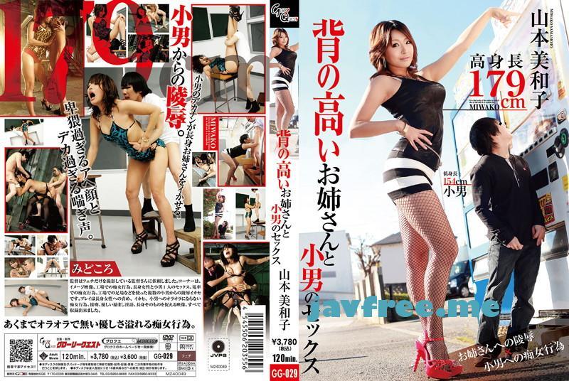 [DVD][GG 029] 背の高いお姉さんと小男のセックス 山本美和子 山本美和子 GG