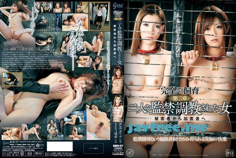 [GMED 077] 完全なる飼育 第二章 二人の監禁調教された女 被害者から加害者へ 芦名ユリア さとう遥希 GMED