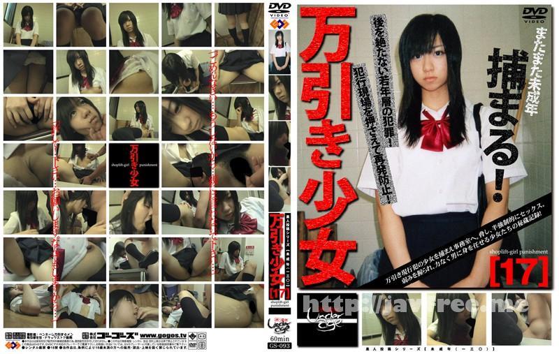 [GS-093] 未成年(一三〇)万引き少女 17