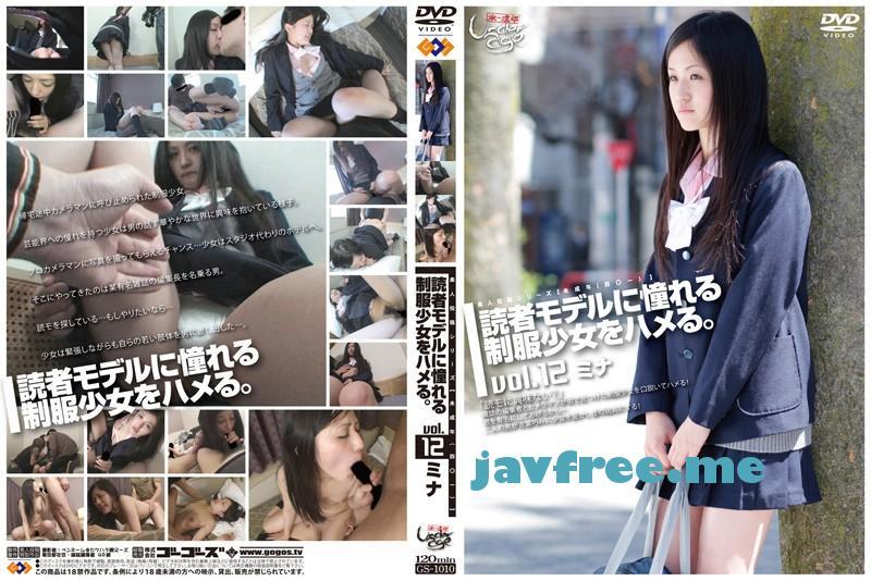 [GS 1010] 未成年(四〇一)読者モデルに憧れる制服少女をハメる。 Vol.12 GS