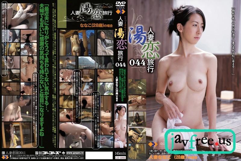 [GS 1093] 人妻湯恋旅行 044 人妻湯恋旅行 GS
