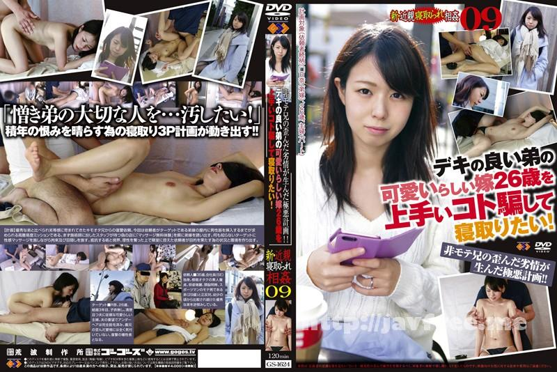 [GS-1624] 新・近親寝取られ相姦 09