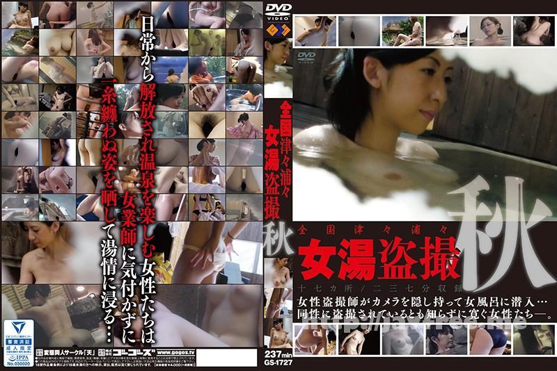 [GS 1727] 全国津々浦々 女湯盗撮〜秋〜 GS