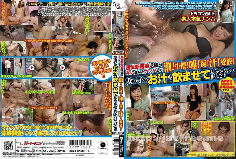 [GVG 083] 西武新宿線沿線の素人さんをナンパして潮!小便!唾!涎!汗!愛液!女の子のお汁を飲ませてもらっちゃいました!!ドラゴン西川の素人本気ナンパ GVG