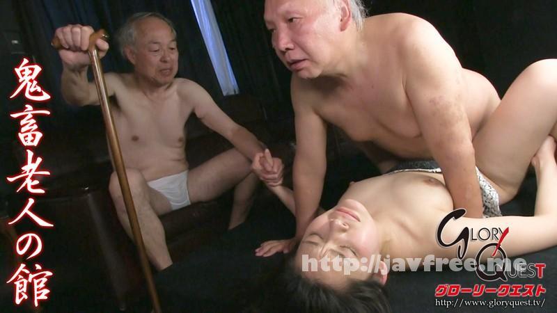 [GVG 152] 鬼畜老人の館 黒瀬萌衣 黒瀬萌衣 GVG