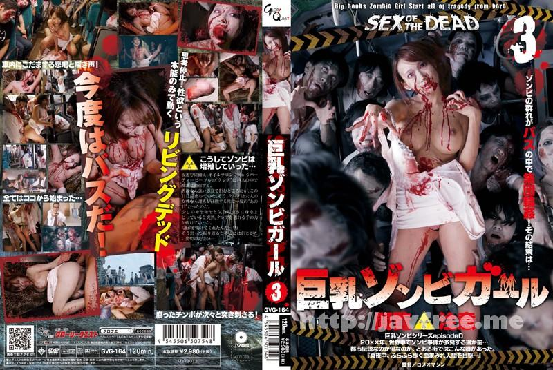 [GVG 164] SEX OF THE DEAD 巨乳ゾンビガール 3 蓮実クレア 蓮実クレア GVG