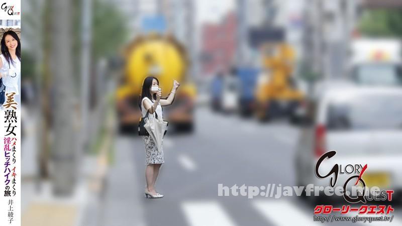 [GVG 207] 美熟女ハメまくりイキまくり淫乱ヒッチハイクの旅 井上綾子 井上綾子 GVG
