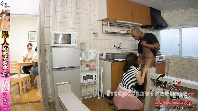 [GVG 226] 黒人の極太チ●ポに欲情する人妻 早乙女ありさ 早乙女ありさ GVG