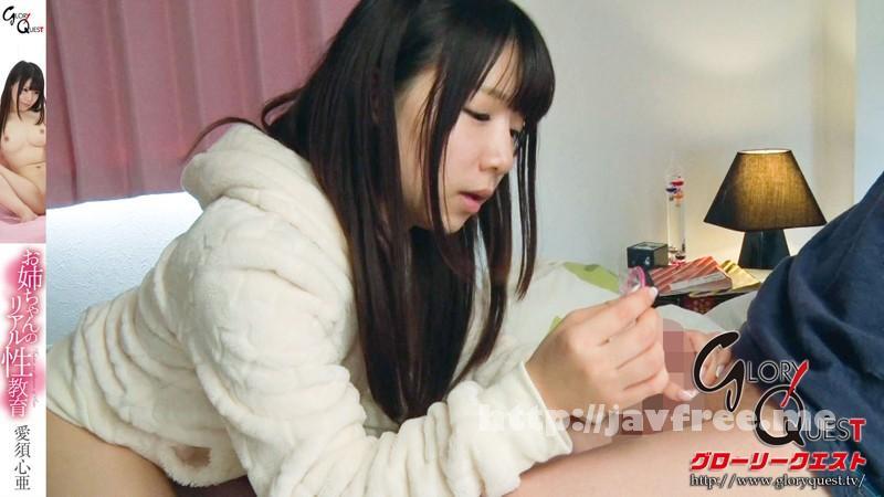 [GVG 244] お姉ちゃんのリアル性教育 愛須心亜 愛須心亜 GVG