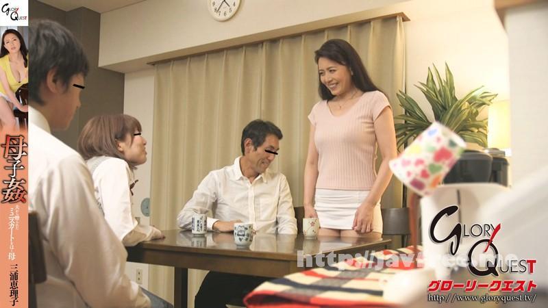[GVG 260] 母子姦 夫から贈られたミニスカートをはく母 三浦恵理子 三浦恵理子 GVG