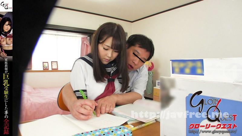 [GVG-348] 家庭教師が巨乳受験生にした事の全記録 隠撮カメラFILE 愛乃まほろ