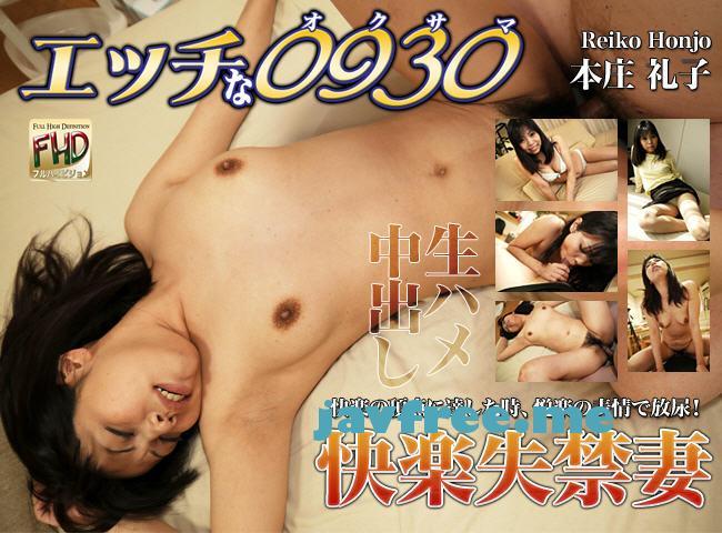H0930 ori944 本庄礼子 Reiko Honjo 本庄礼子 Reiko Honjo H0930