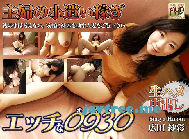H0930 orimrs937 広田紗彩 Saaya Hirota 広田紗彩 Saaya Hirota H0930