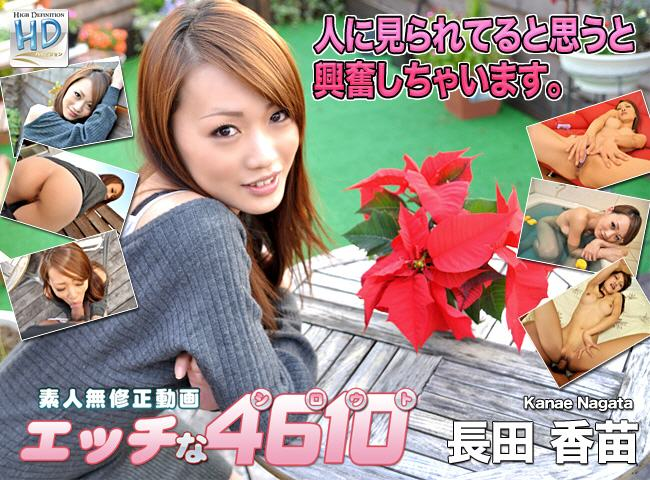H4610 original 817 オリジナル長田香苗 24歳 @エッチな4610 長田香苗 Kanae Nagata H4610