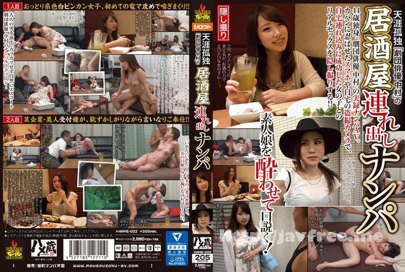 [HAME-022] 天涯孤独「劇団俳優中村」の居酒屋連れ出しナンパ