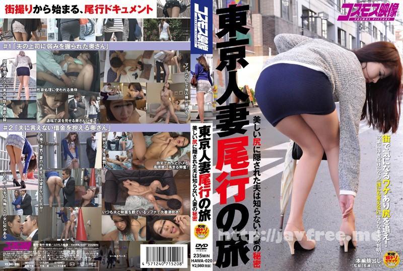 [HAWA 020] 東京人妻尾行の旅 美しい尻に隠された夫は知らない人妻の秘密 HAWA