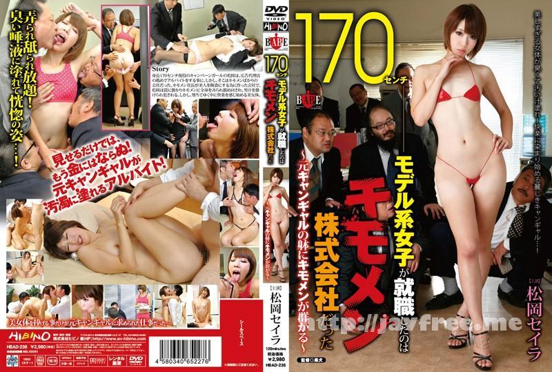 [HBAD 236] 170センチ モデル系女子が就職したのはキモメン株式会社だった 〜元キャンギャルの躰にキモメンが群がる〜 松岡セイラ 松岡聖羅 HBAD