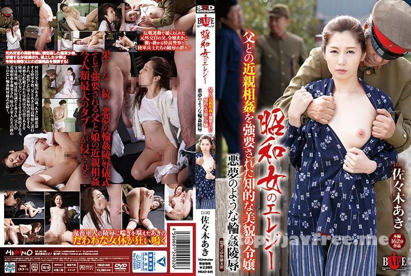 [HBAD-345] 昭和女のエレジー 父との近親相姦を強要された知的な美貌の令嬢 悪夢のような輪姦陵辱