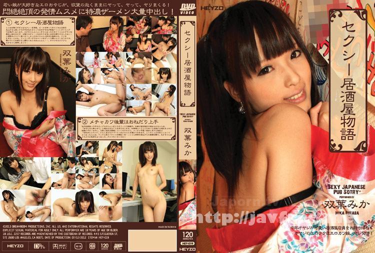[HEY 019] セクシー居酒屋物語 : 双葉みか 双葉みか Mika Futaba HEY