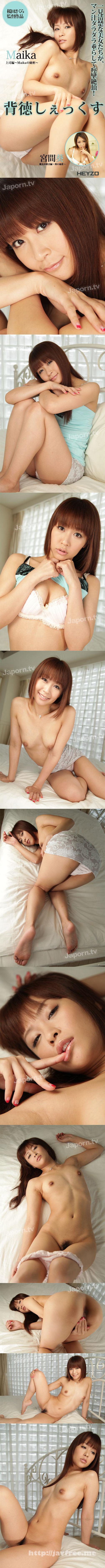 [HEY 060] 背徳しぇっくす :  Maika, 宮間葵 宮間葵 Maika HEY Aoi Miyama