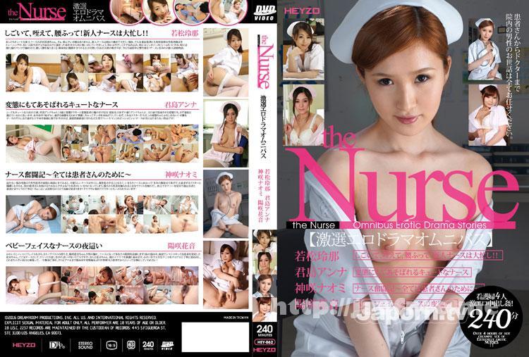 [HEY-062] the Nurse 激選エロドラマオムニバス : 若松玲那, 君島アンナ, 神咲ナオミ, 陽咲花音