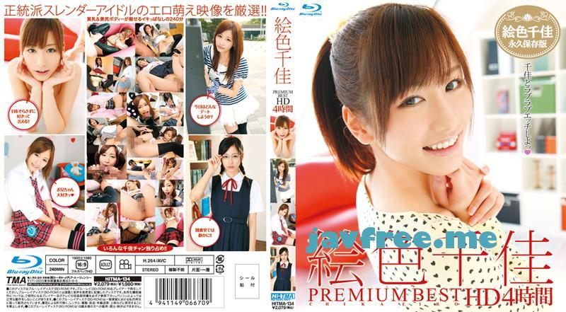 [HD][HITMA 134] 絵色千佳 PREMIUM BEST HD 4時間 絵色千佳 HITMA