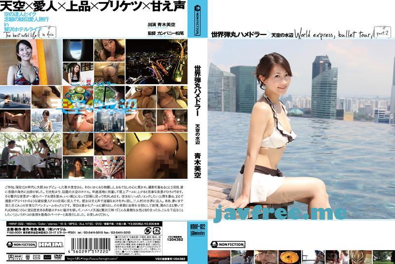 [HMNF 022] 世界弾丸ハメドラー 天空の水辺 青木美空 青木美空 HMNF