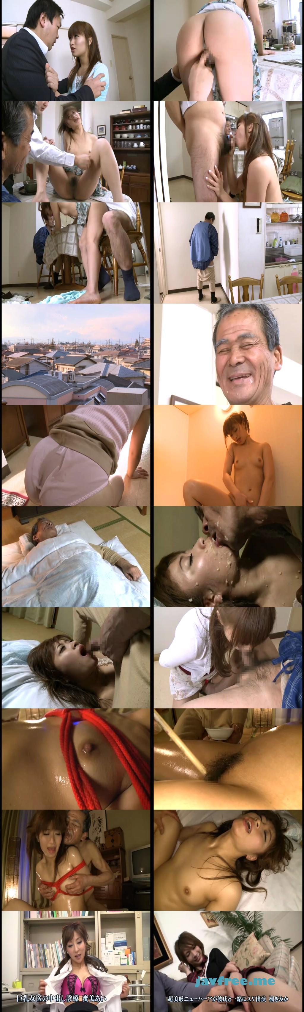 [HNB 065] 義父の嫁虐り 加瀬あゆむ 加瀬あゆむ HNB