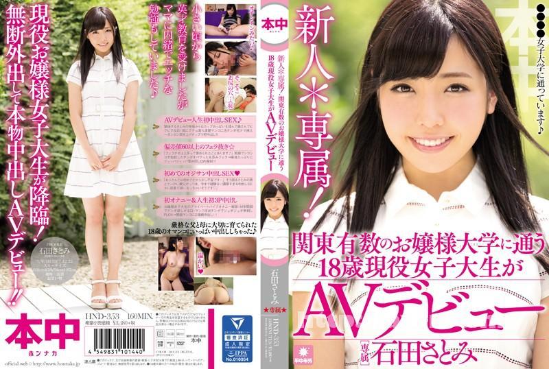 [HND-353] 新人*専属!関東有数のお嬢様大学に通う18歳現役女子大生がAVデビュー 石田さとみ