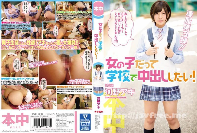 [HND-358] 女の子だって学校で中出ししたい! 河野アキ