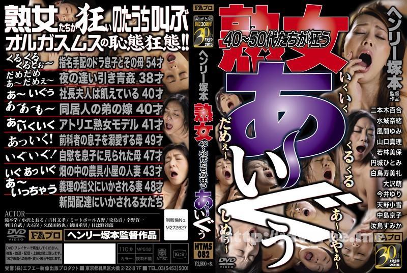 [HTMS-082] ヘンリー塚本 熟女 40〜50代たちが狂う あ〜いぐぅ!