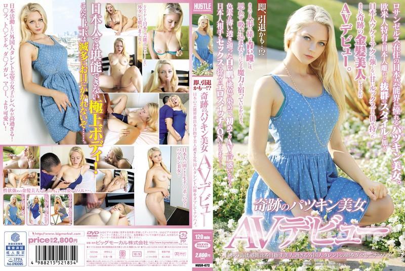 [HUSR 072] 即、引退かも…!? 奇跡のパツキン美女AV デビュー 日本の芸能界進出を目指す美人過ぎる外国人タレントの卵をダマしてナマハメ。 HUSR