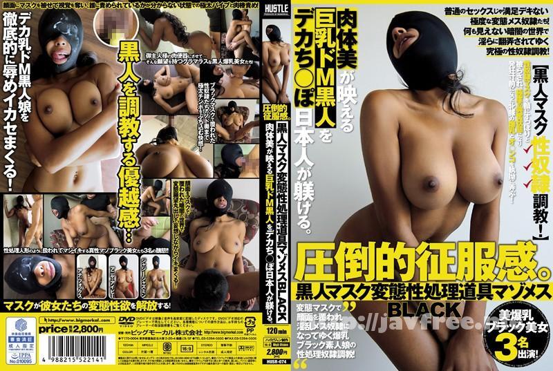 [HUSR-074] 圧倒的征服感。黒人マスク変態性処理道具マゾメスBLACK 肉体美が映える巨乳ドM黒人をデカち●ぽ日本人が躾ける。