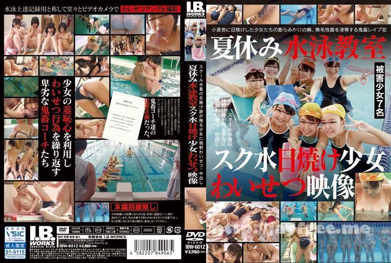 [IBW 601] 夏休み水泳教室スク水日焼け少女わいせつ映像 IBW