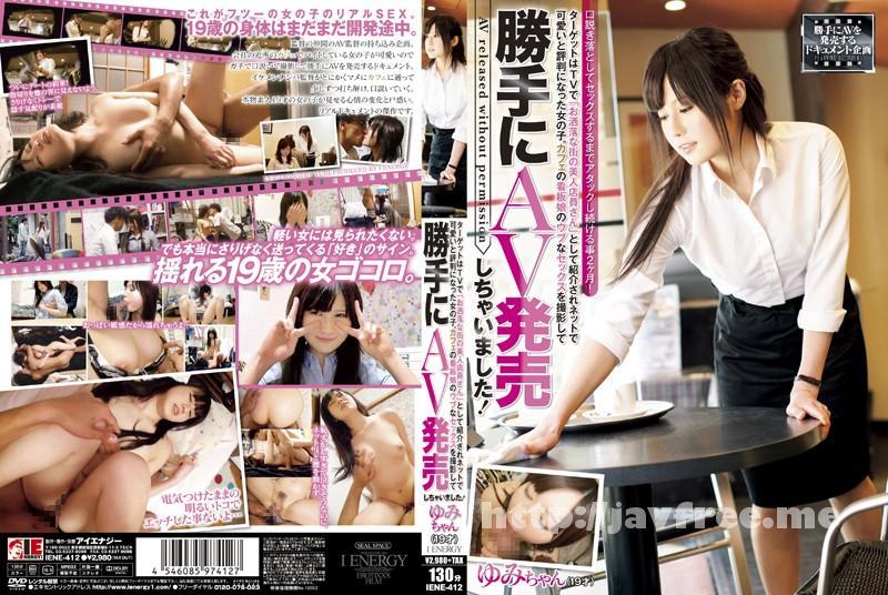 [IENE 412] ターゲットはTVで「お洒落な街の美人店員さん」として紹介されネットで可愛いと評判になった女の子。カフェの看板娘のウブなセックスを撮影して勝手にAV発売しちゃいました! IENE