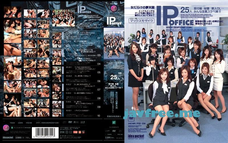 [IPSD 006] IP OFFICE 黒崎ルナ 飯田さやか 長谷川あゆみ 池野朋 星野美空 IPSD