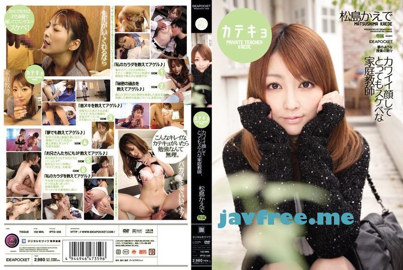 [IPTD 556] カテキョ カワイイ顔してとってもスケベな家庭教師 松島かえで 松島かえで カテキョ IPTD