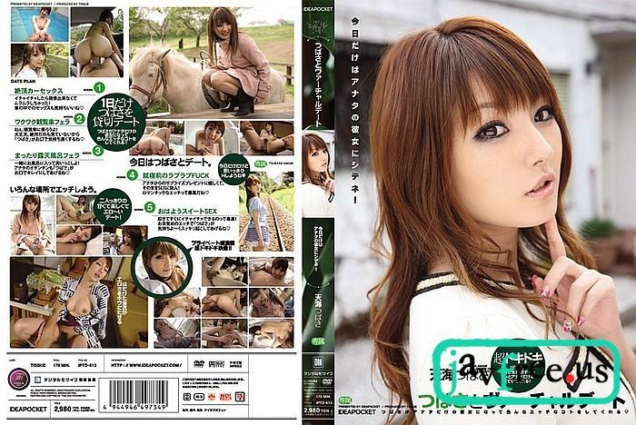 [IPTD 613] Tsubasa Amami 天海つばさ ヴァーチャルデート Tsubasa Amami IPTD