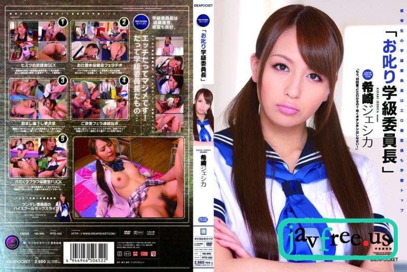 [HD][IPTD 635] お叱り学級委員長 希崎ジェシカ  希崎ジェシカ IPTD