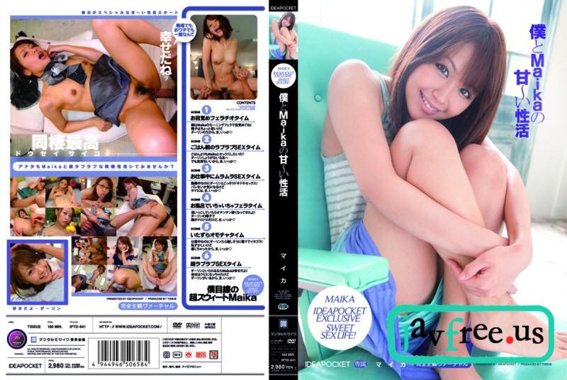 [IPTD 641] 僕とMaikaの甘~い性活 マイカ 僕と○○の甘~い性活 Maika IPTD
