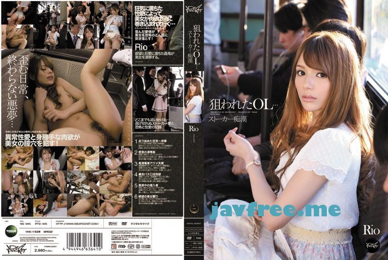 [DVD][IPTD 945] 狙われたOL…ストーカー痴漢 Rio 柚木ティナ Rio IPTD