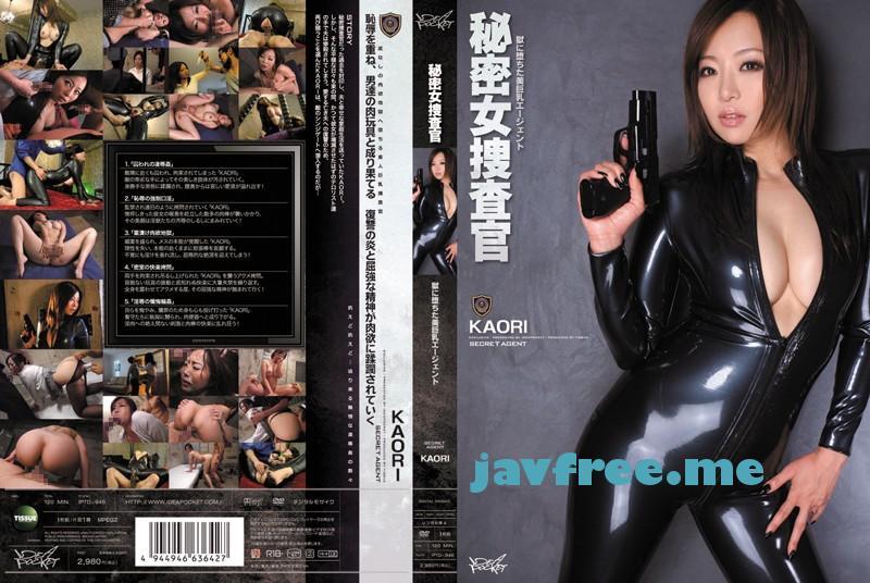 [DVD][IPTD 946] 秘密女捜査官~獄に堕ちた美巨乳エージェント~ KAORI Kaori IPTD