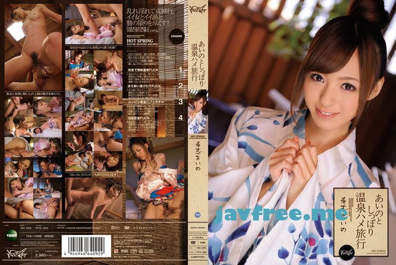 [DVD][IPTD 955] あいのとしっぽり温泉ハメ旅行 希志あいの 希志あいの IPTD