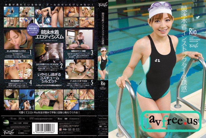 [IPTD 775] 競泳水着インストラクターの誘惑 Rio 柚木ティナ Rio IPTD
